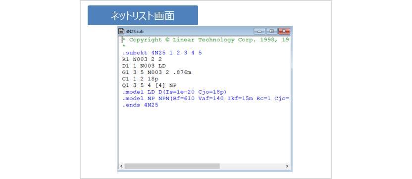 【LTspice】ネットリスト画面で使用するショートカット