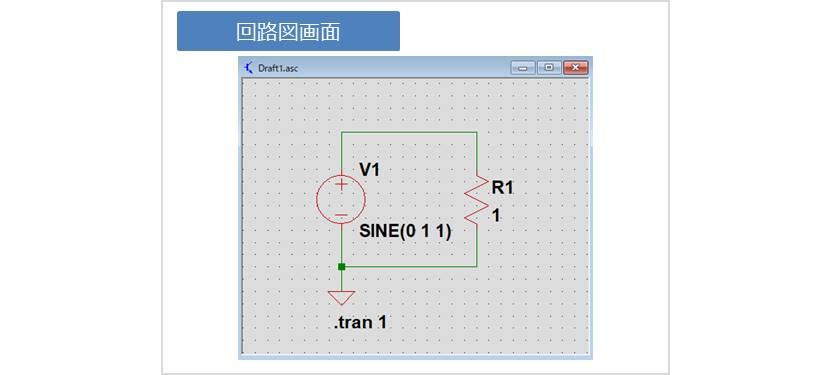 【LTspice】回路図画面で使用するショートカット