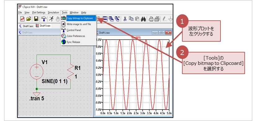 【LTspice】波形プロットと回路図をビットマップ形式でコピーする方法