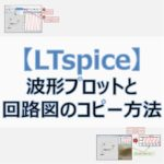【LTspice】波形プロットと回路図をビットマップ形式でコピー