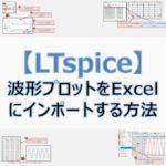 【LTspice】波形プロットをテキストファイルで出力して、Excelにインポートする方法