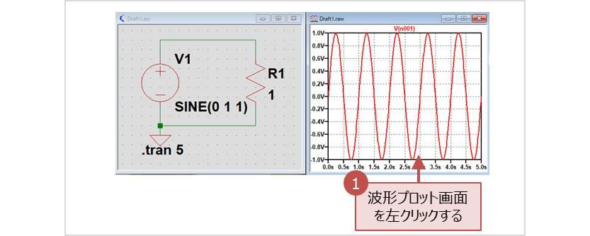 【LTspice】波形プロット画面を左クリックする