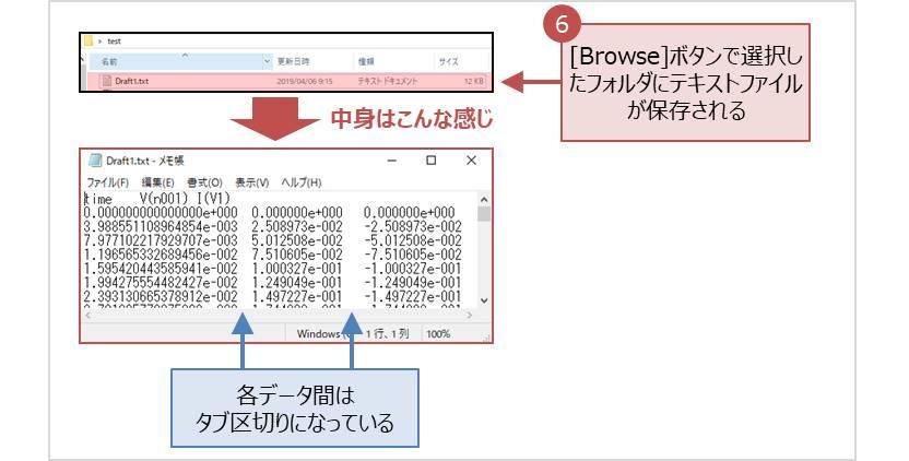 【LTspice】[Browse]ボタンで選択したフォルダにテキストファイルが保存される