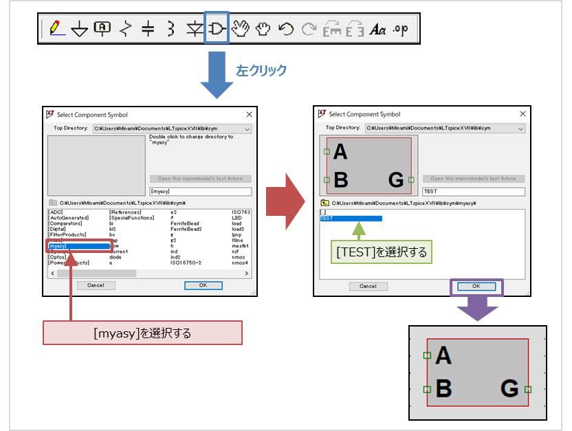 【LTspice】[Select Component Symbol]ダイアログボックスを表示する
