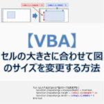 【VBA】セルの大きさに合わせて図のサイズを変更する方法(アイキャッチ)