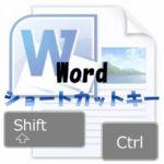 【Word】ショートカットキー全202個の一覧表!便利度でランク付け!