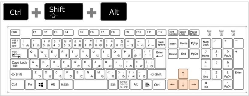 【Word】矢印キーを使用したショートカットキー