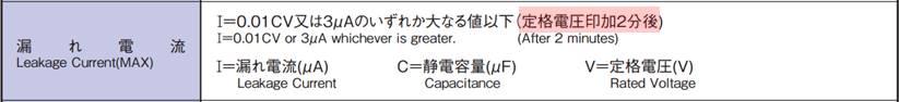 【電解コンデンサ】漏れ電流のデータシート