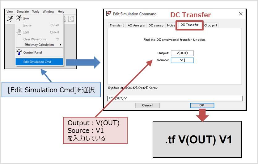 【.tf解析の記述方法】[Edit Simulation Command]で記述する方法