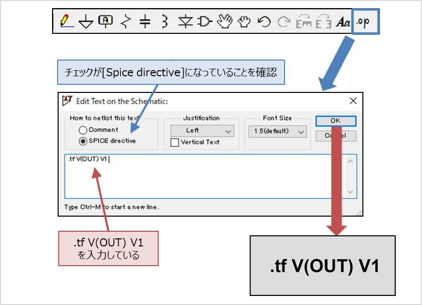 【.tf解析の記述方法】[SPICE Directive]で記述する方法