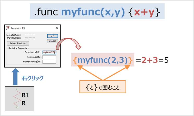 【LTspice】『.funcコマンド』のコマンド例01