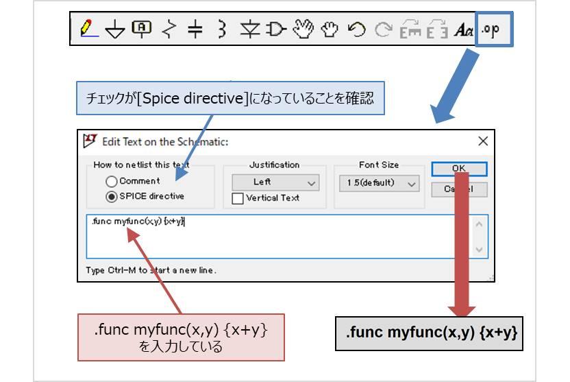 【LTspice】『.funcコマンド』の記述方法