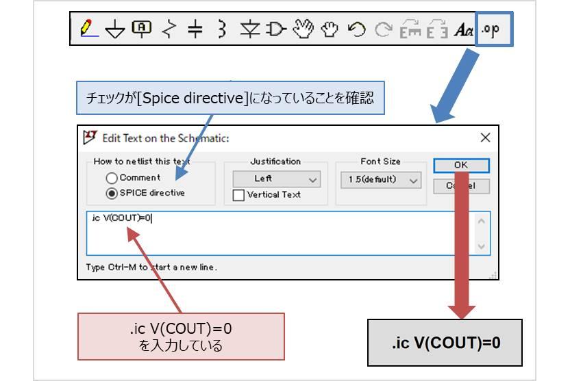 【LTspice】『.icコマンド』の記述方法02