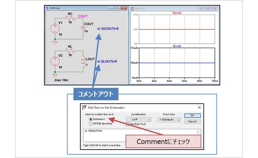【LTspice】『.icコマンド』を使用したシミュレーション例01