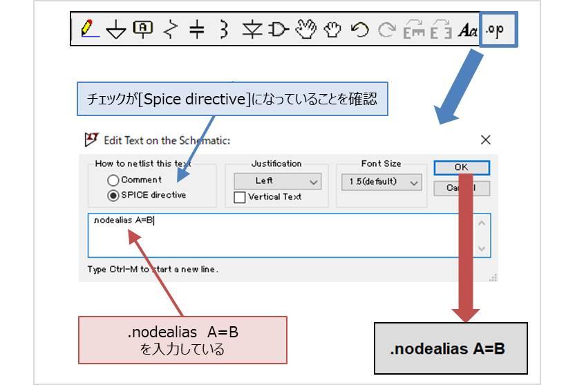 【LTspice】『.nodealiasコマンド』