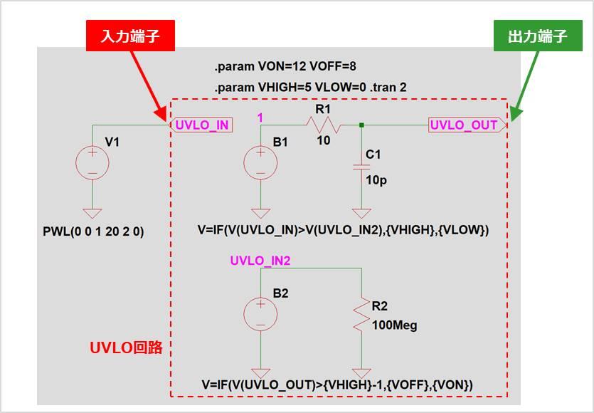 【LTspice】UVLO回路をビヘイビア電源で作成する方法