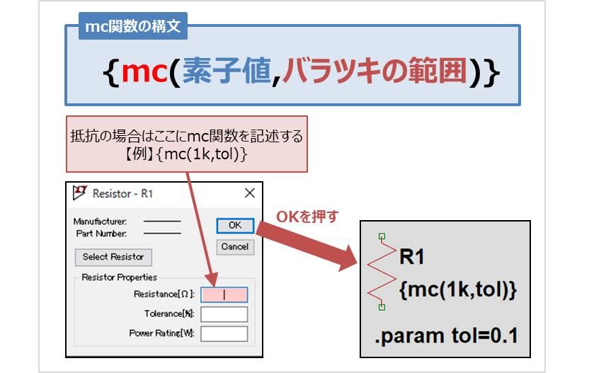 【LTspice】mc関数の構文