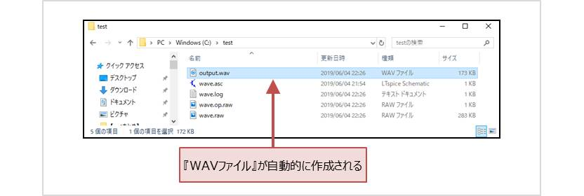 『WAVファイル』が自動的に作成される