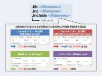 【LTspice】『.libコマンド』と『.inc(.include)コマンド』でモデルを読み込む方法