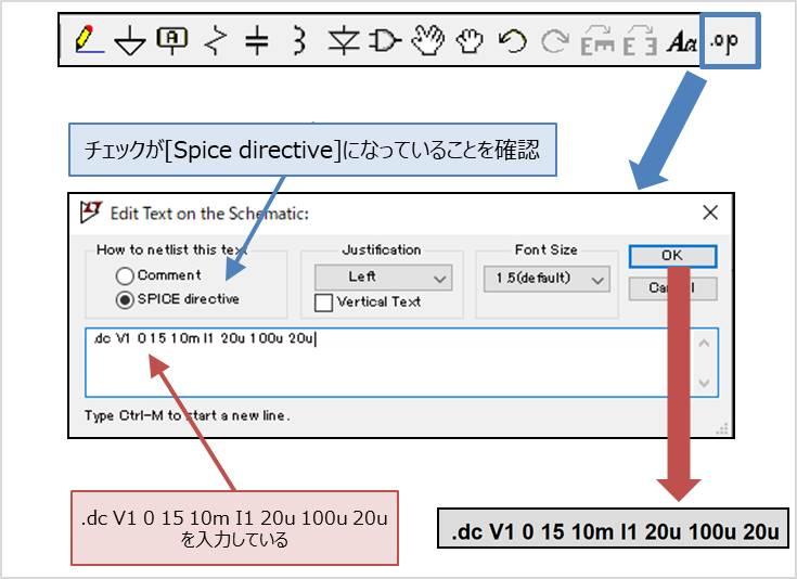 【LTspice】】『.dc解析』はSPICE Directiveからでもコマンドを入力可能
