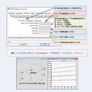 【LTspice】スイープ(掃引)を行う『.dc解析』の使い方と応用について