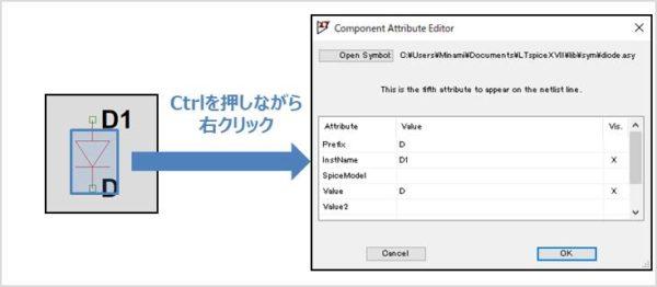 [Component Attribute Editor]ダイアログブックス