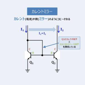 『カレントミラー』とは?等価回路や原理について詳しく説明します!
