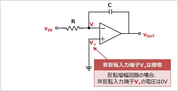 【積分回路】 非反転増幅端子の電圧を求める