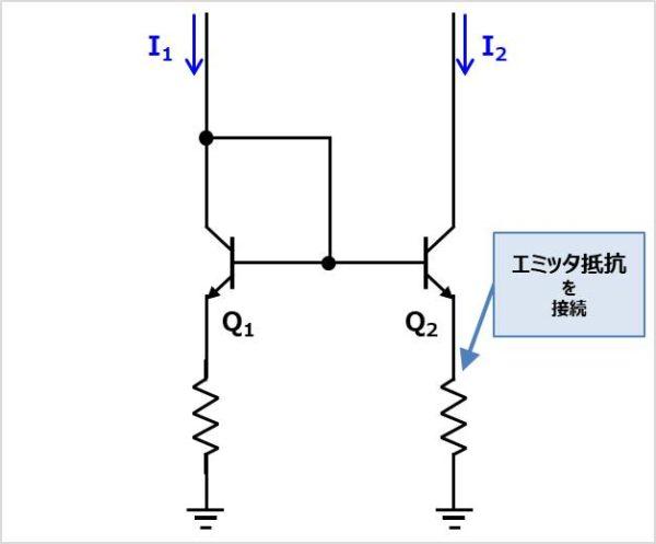 エミッタ抵抗接続型カレントミラー