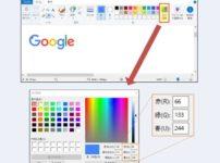 画像の色情報(RBG)をペイントで取得する方法