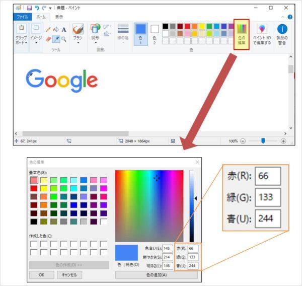 色の編集をクリックする
