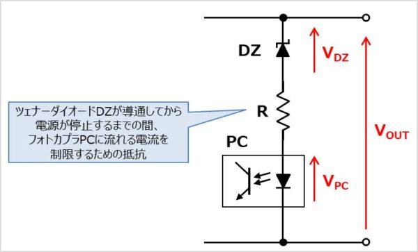 フォトカプラを用いた『過電圧保護回路』