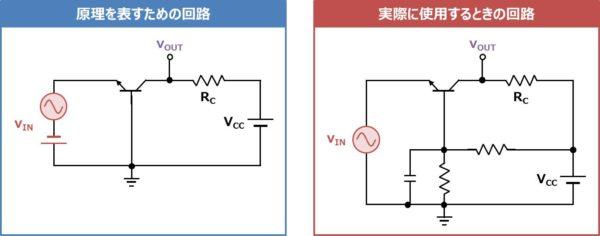 ベース接地回路を実際に使用する時の回路