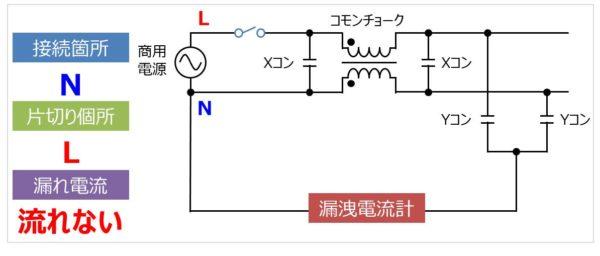 『片切りスイッチ』は漏れ電流に注意01