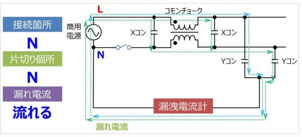 『片切りスイッチ』は漏れ電流に注意02