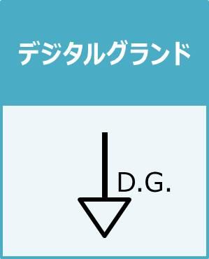 デジタルグランド(DGND)