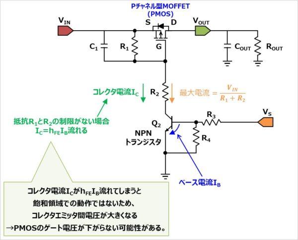 Pチャネル型MOFFETを使用したロードスイッチの動作