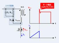 【フライバックコンバータ】スナバ回路の目的と動作について!