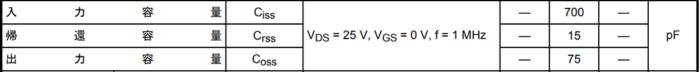 『MOSFETの寄生容量(Cgs,Cgd,Cds)』の導出