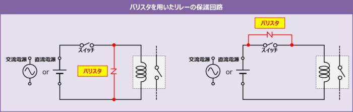 バリスタを用いたリレー保護回路