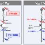 【VCC、VEE、VDD、VSSとは?】『違い』と『使い分け』について!