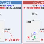 【オープンコレクタとは】『特徴』や『オープンドレインとの違い』を分かりやすく解説!