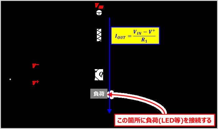 定電流回路(オペアンプとPNPトランジスタを使用)