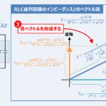 【RLC並列回路のインピーダンス】計算方法や求め方を解説!