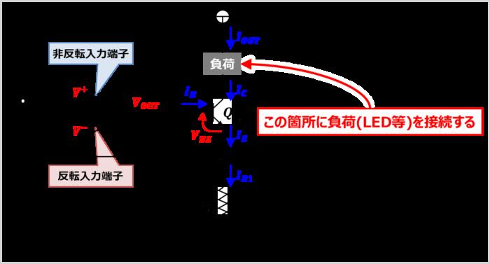 定電流回路(オペアンプとNPNトランジスタを使用)の定電流値の導出方法
