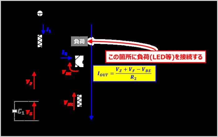 定電流回路(NPNトランジスタとツェナーダイオードとダイオードを使用)