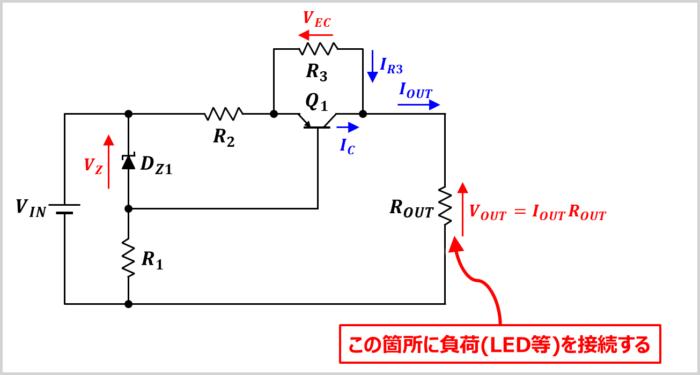 定電流回路(PNPトランジスタとツェナーダイオードを使用)の損失対策