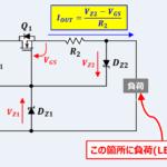 トランジスタを用いた『定電流回路』の一覧!原理や計算方法なども解説!