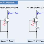 JFETを用いた『定電流回路』を分かりやすく解説!原理や計算方法など!