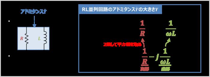 RL並列回路の『アドミタンス』の大きさ